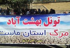 بهشتی که خشک میشود | شروع مجدد طرح بهشتآباد منوط به اخذ مجوزهای قانونی