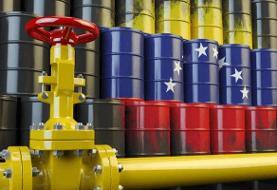 عرضه نفت خام ونزوئلا کاهش یافت