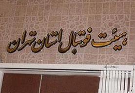 انتقاد از بلاتکلیفی هیات فوتبال تهران/ «بزودی» مسئولان کی می رسد؟