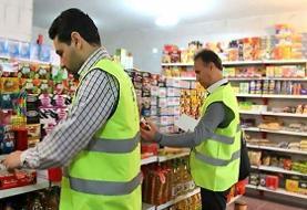 اولویتهای بازرسی کالا در هفته منتهی به ۷ خرداد