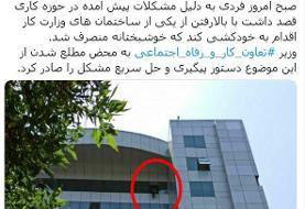 عکس | سرانجام خودکشی یک جوان از ساختمان وزارت کار
