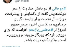 معاون دفتر رئیسجمهوری: روحانی از مجلس یازدهم خواست که «تکیه گاه» دولت باشد