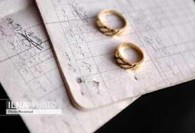 تاریخ عقدنامه ملاک دریافت وام ازدواج