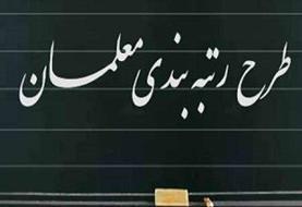 هیئت دولت مصوبه نظام رتبهبندی معلمان را اصلاح کرد