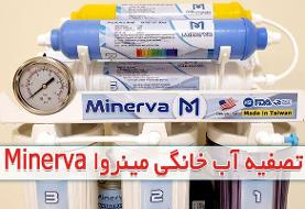 بهترین برند دستگاه تصفیه آب خانگی تایوانی در ایران