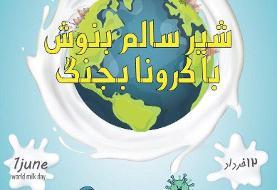 دعوت از هموطنان برای شرکت در بسیج جهانی شیر