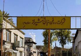 مشکل دیرینه کارگران روغن نباتی شیراز و نوید مسئولان برای رفع آن