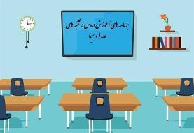 جدول زمانی برنامههای درسی ۸ خرداد شبکههای ۴ و ۷
