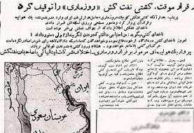 سیر قدرت ایران در دریاها؛ از جنگ و مصادره تا متوقف ساختن نفتکش انگلیسی و تردد در حیاط خلوت ...