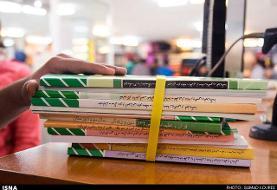 ثبت نام کتابهای درسی ادامه دارد/ امکان ویرایش اطلاعات از اول تیرماه