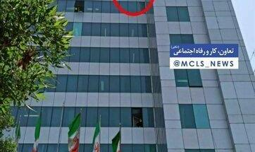 عکس: سرانجام خودکشی یک جوان از ساختمان وزارت کار چه بود؟