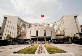 بانک مرکزی چین ۲۴۰ میلیار یوآن به بازارهای مالی تزریق کرد