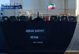 دست رد کاپیتانهای نفتکشهای ایرانی به رشوه ۱۲۵ میلیون دلاری آمریکا