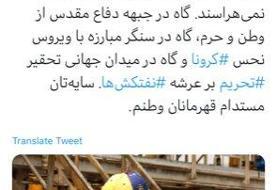 عکسی از ملوان نفتکش ایرانی حامل سوخت به ونزوئلا در توئیتر شمخانی