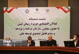 جزیره کیش به مرکز علمی ایران در میان مناطق آزاد کشور تبدیل میشود