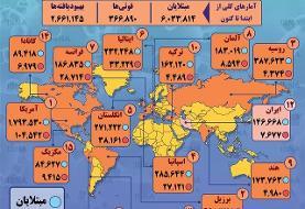 آمار کرونا در جهان تا ۱۰ خرداد