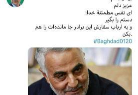 درخواست توئیتری قالیباف از سردار سلیمانی با هشتگ معنادار baghdad۰۱۲۰