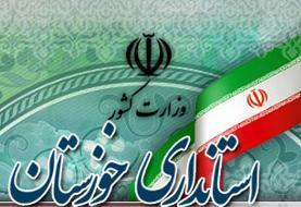 فعالیت ادارات خوزستان با ظرفیت کامل از فردا / مدارس تا پایان هفته تعطیل هستند