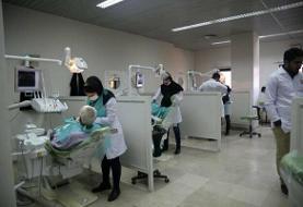 برگزاری آزمون دانشنامه دندانپزشکی در مهرماه / شروع ثبتنام از خردادماه