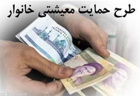 واریز یارانه معیشتی خرداد ؛فردا  ساعت ۲۴