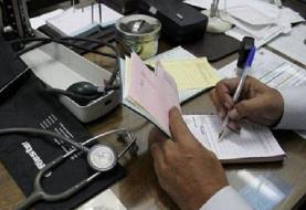 یک پزشک متخلف ۴ سال ممنوعالکار شد
