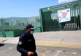 مکزیک با افزایش قربانیان کرونا از ایتالیا جلو زد