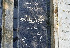تکذیب تخریب قبر ملک مهرداد بهار