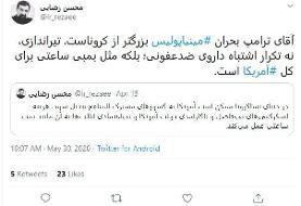 کنایه محسن رضایی به ترامپ | تیراندازی مثل بمب ساعتی است...