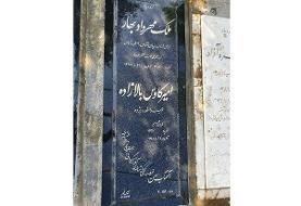 جنجالِ «خاکسپاری در مزار مهرداد بهار»: درگیری ۲ خانواده بر سر بلندمرتبگی مکان تدفین اقوامشان!