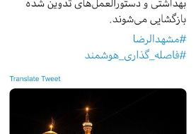 سخنگوی وزارت بهداشت: بازگشایی ٢۴ ساعات صحنهای حرم مطهر رضوی