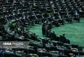 بررسی مسائل امنیتی کشور در جلسه غیرعلنی مجلس