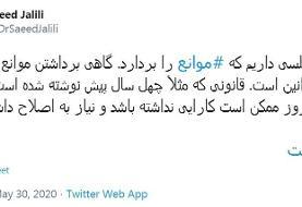جدیدترین توئیت سعید جلیلی درباره مجلس یازدهم