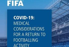 توصیههای فیفا برای برگزاری فوتبال در روزهای کرونایی