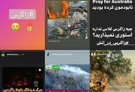 (عکس) واکنش فوتبالیها به آتشسوزی جنگلهای زاگرس