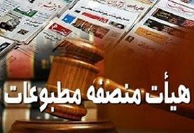 نظر هیات منصفه مطبوعات درباره پرونده مدیرمسئول روزنامه ایران