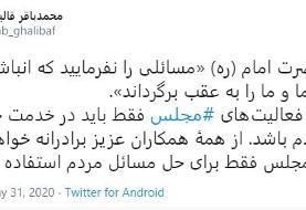 اولین توصیه رئیس مجلس به نمایندگان/ عکس