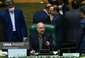 خلاصه مهمترین اخبار مجلس در روز ۱۱ خرداد ماه