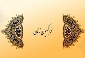 فراکسیون زنان و خانواده مجلس آغاز به کار کرد/ «قاسمپور» رئیس شد