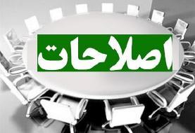 ۱۰ علت درماندگی جریان اصلاحات در ایران / آیا ممکن است بزودی شاهد مرگ «اصلاحات» باشیم؟