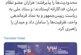 گزارش توئیتری علیرضا معزی از ۱۰۰ روز مبارزه با کرونا