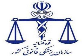 حضور رئیس سازمان پزشکی قانونی از کرمانشاه و دستور رسیدگی به پرونده ...