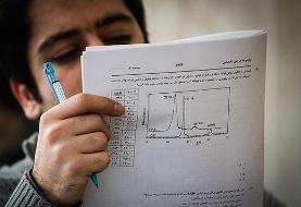 ابلاغ دستورالعمل تجزیه و تحلیل سؤالات امتحان نهایی سال۹۹-۱۳۹۸