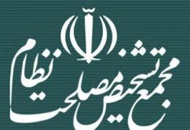 پاسخ مجمع تشخیص مصلحت نظام به صحبتهای جنجالی فتاح و ماجرای تملک کاخ مرمر