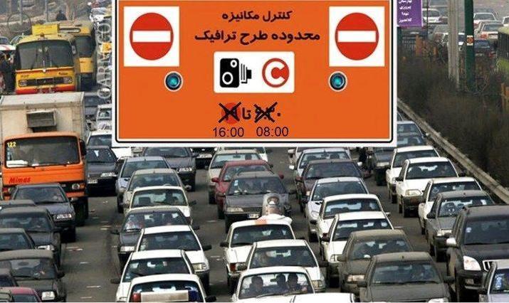 اجرای طرح ترافیک از شنبه/افزایش سفرهای غیرضرور و آلودگی هوا در پایتخت