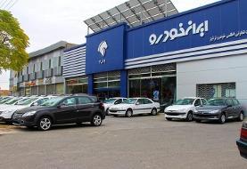 اعلام زمان پیش فروش ۴۵ هزار محصول ایران خودرو