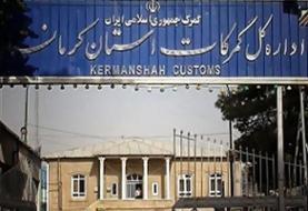 مرزهای استان کرمانشاه روزهای ۱۴ و ۱۵ خرداد باز هستند
