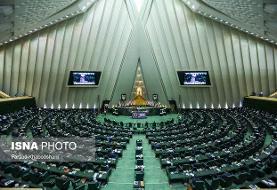 دستور کار هفته آینده مجلس/ حضور ۳ وزیر در جلسات پارلمان