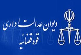 تقدیر جمعی از دانشگاهیان و اعضای هیئت علمی دانشگاهها از دیوان عدالت اداری