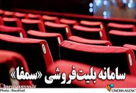 بخش گزارش فروش فیلمها در «سمفا» فعال شد