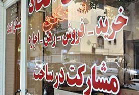 افزایش سرریز مستأجران از تهران به کرج